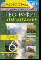 География. Землеведение. 6 кл.: Рабочая тетр. учеб. Климановой /+640977/