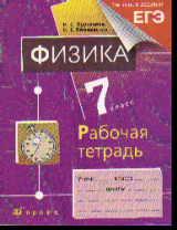 Физика. 7 кл.: Рабочая тетрадь /+672373/