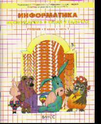Информатика в играх и задачах. 2 кл.: Учебник-тетрадь: В 2-х ч. ФГОС