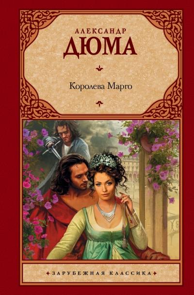 Королева Марго: Роман