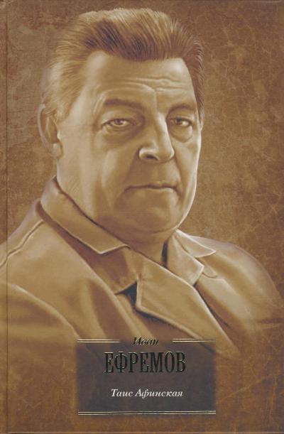 Таис Афинская: Исторический роман