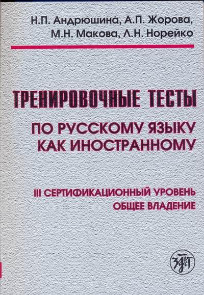 Тренировочные тесты по рус.языку как иностранному. Ill сертиф.уров.Общее вл