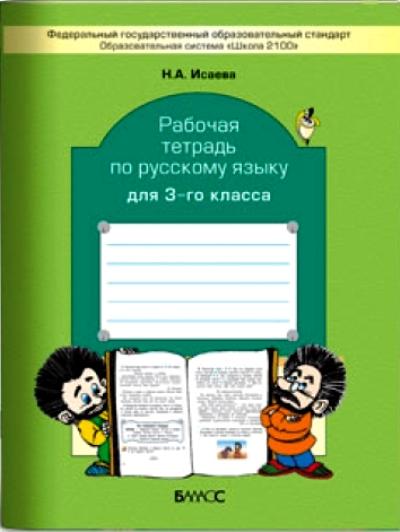 Русский язык. 3 кл.: Рабочая тетрадь к уч. Бунеева ФГОС