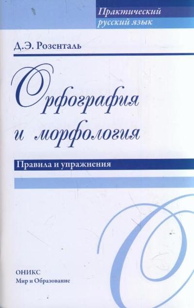 Орфография и морфология: Правила и упражнения