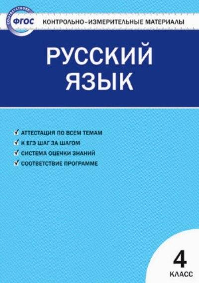 Русский язык. 4 кл.: Контрольно-измерительные материалы ФГОС