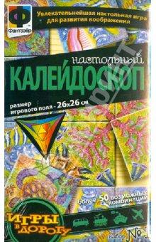 АКЦИЯ19 Настольная игра Настольный калейдоскоп №1