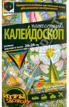 АКЦИЯ19 Настольная игра Настольный калейдоскоп №2