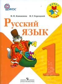 Русский язык. 1 кл.: Учебник (ФГОС)