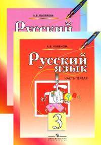 Русский язык. 3 кл.: Учебник: В 2 частях /+627612/