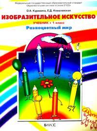 Изобразительное искусство. 1 кл.: Учебник. Разноцветный мир (ФГОС)