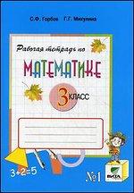 Математика. 3 кл.: Рабочая тетрадь № 1 /+618669/