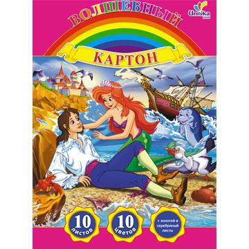 Картон цветной А4 10л 10цв волшебный Русалочка и принц
