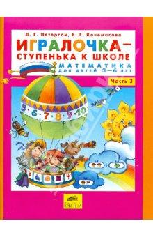Игралочка - ступенька к школе: Математика для детей 5-6 лет: Ч. 3 /+950209/