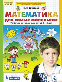 Математика для самых маленьких: Рабочая тетрадь для детей 3-4 лет ФГОС ДО