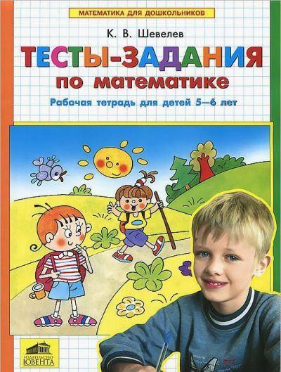 Тесты-задания по математике: Рабочая тетрадь для детей 5-6 лет