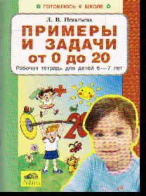 Примеры и задачи от 0 до 20: Рабочая тетрадь для детей 6-7 лет
