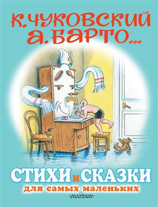 Стихи и сказки для самых маленьких. Рисунки В. Сутеева