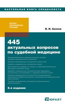 445 актуальных вопросов по судебной медицине