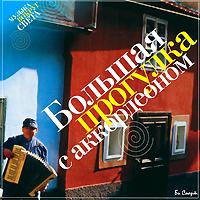 CD Большая прогулка с аккордеоном