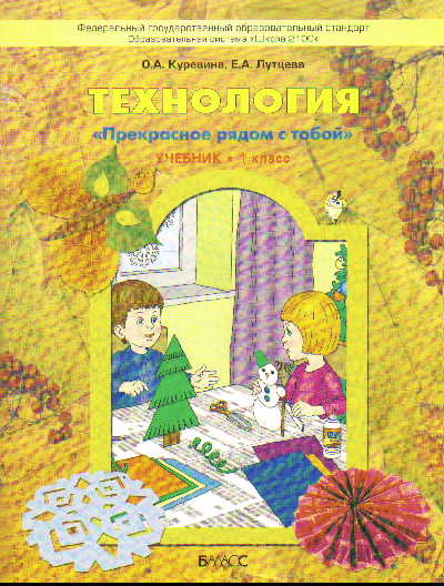 Технология. 1 кл.: Учебник (Прекрасное рядом с тобой)(ФГОС)