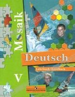 Мозаика. 5 кл.: Учебник немецкого языка с углубл. изучением