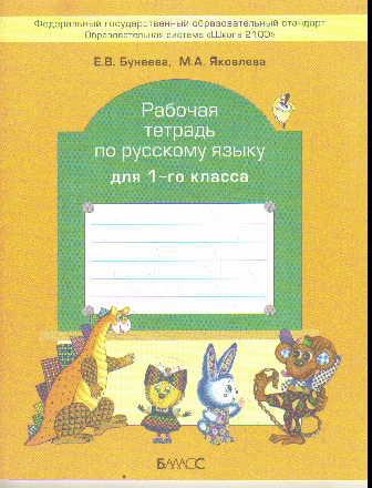 Русский язык. 1 кл.: Рабочая тетрадь (ФГОС)