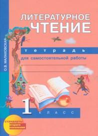 Литературное чтение. 1 кл.: Тетрадь для самост. работы (ФГОС) /+627689/