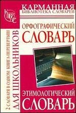 Орфографический словарь русского языка для школьников. Этимологический слов