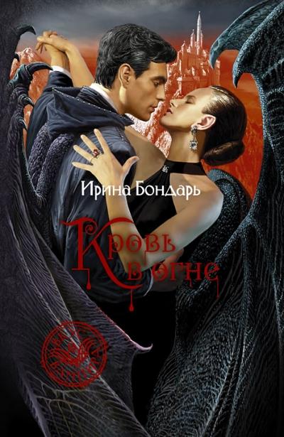 Кровь в огне: Фантастический роман