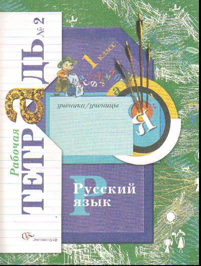 Русский язык. 1 кл.: Рабочая тетрадь в 2 ч. Ч.2 (ФГОС) /+635866/