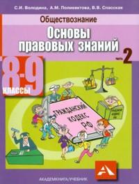 Обществознание. Основы правовых знаний. 8-9 кл.: Учебник. Ч.2