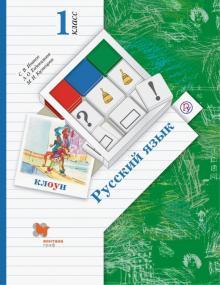 Русский язык. 1 кл.: Учебник  (ФГОС) /+663094/