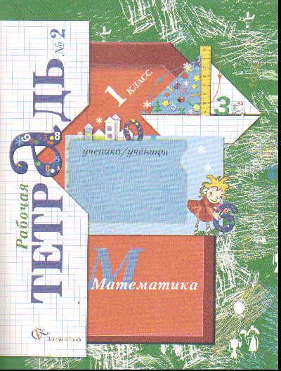 Математика. 1 кл.: Рабочая тетрадь № 2 (ФГОС)
