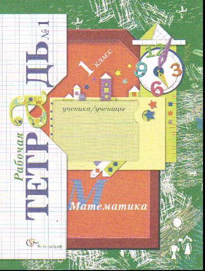 Математика. 1 кл.: Рабочая тетрадь № 1 (ФГОС)