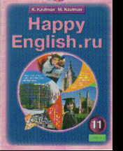 Happy English.ru. 11 кл.: Учебник английского языка