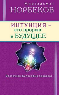 Интуиция - это прорыв в будущее. Тайна тайн вселенной