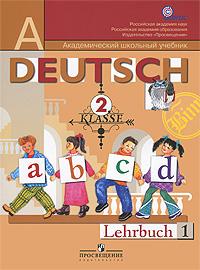 Немецкий язык. 2 кл.: Учебник: В 2-х частях (ФГОС) /+639893/