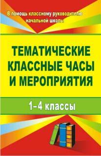 Тематические классные часы и мероприятия. 1-4 классы (ФГОС)