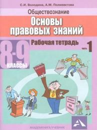 Обществознание. Основы правовых знаний. 8-9 кл.: Учебник: Ч.1 /+850472/