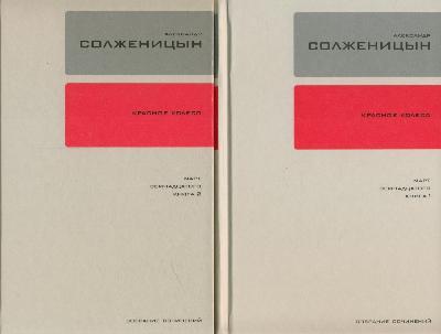 Собрание сочинений в 30 томах. Том 11, 12. Красное колесо