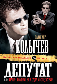 Депутат, или Палач мафии: Без суда и следствия: Роман