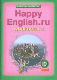 Happy English.ru. 9 кл.: Рабочая тетрадь №2 /+625500/