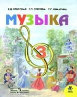 Музыка. 3 кл.: Учебник (ФГОС) /+664850/