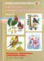 Картотека предметных картинок: Вып.9: Домашние, перелетные, зимующие птицы