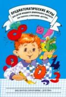 Предматематические игры для детей младшего дошкольного возраста: Учеб.-мет.