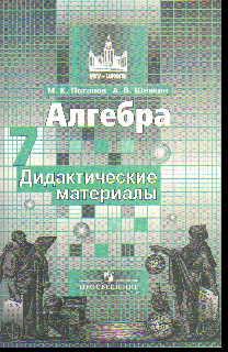 Алгебра. 7 кл.: Дидактические материалы /+629804/