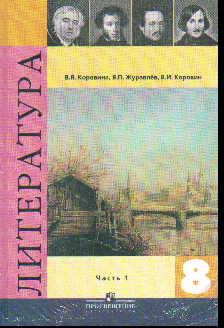 Литература. 8 кл.: Учебник: В 2-х частях + фонохрестоматия /+624462/