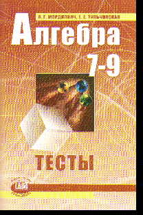 Алгебра. 7-9 кл.: Тесты /+797213/