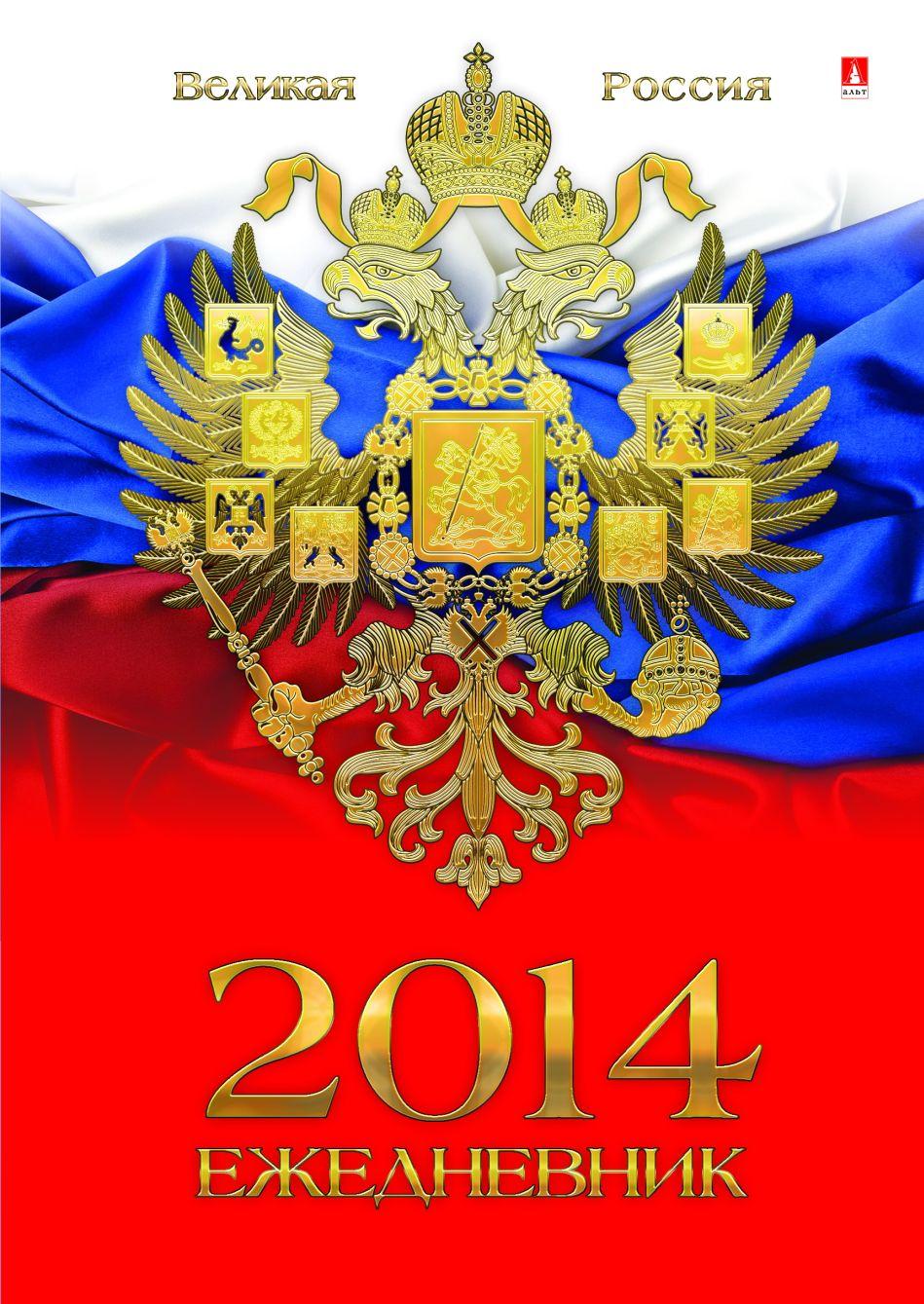 Ежедневник А5 2014г Герб Флаг