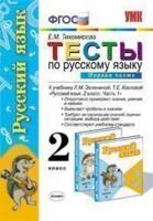 Русский язык. 2 кл.: Тесты к учебнику Зелениной Л.М., Ч.1 (ФГОС)